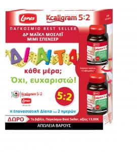 kaligram 5_2 promo pack