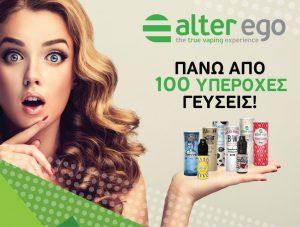 http://www.alterego.gr/e-shop/e-liquid.html